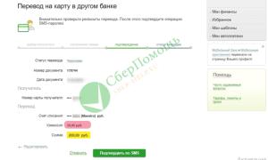 Перевод с карты Сбербанка на карту Тинькофф: условия и тарифы для перечисления