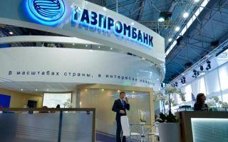 Рефинансирование ипотеки в Газпромбанке: ставки, условия и отзывы клиентов