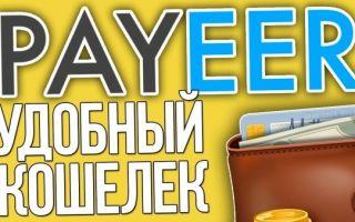 Вывод денег с Payeer (Пэер) кошелька на карту Сбербанка: пошаговая инструкция