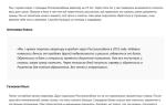 Досрочное погашение ипотеки в Россельхозбанке: условия и отзывы клиентов
