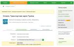Как пополнить карту Тройка через Сбербанк Онлайн: с чего начать и алгоритм действий