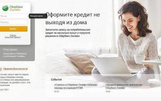 Онлайн заявка на ипотеку Сбербанк: как подать заявление и оформить кредит через интернет банк с первоначальным взносом