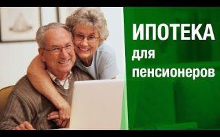 Ипотека для пенсионеров: как взять, преимущества и недостатки ипотечного кредита в пожилом возрасте
