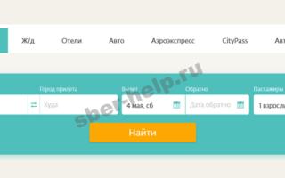 Сбербанк Тревел: авиабилеты за Спасибо от банка России