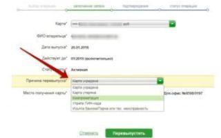 Перевыпуск карты сбербанка через Сбербанк Онлайн: пошаговая инструкция