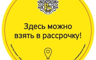 Карта рассрочки Тинькофф: как оформить онлайн и условия выпуска