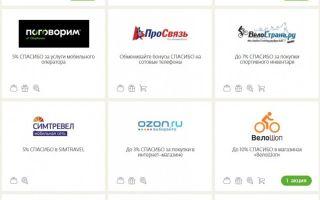 Как и где потратить бонусы Спасибо от Сбербанка: партнеры и условия программы