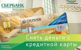 Как снять деньги с кредитной карты Сбербанка без комиссии: алгоритм действий