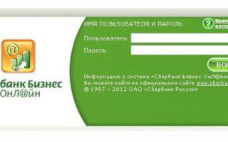 Как самостоятельно разблокировать Сбербанк Бизнес Онлайн: заявление на разблокировку учетной записи и запрет дебетования счета
