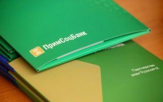 Кредит наличными в Примсоцбанке: требования к заемщику, процентные ставки и предложения