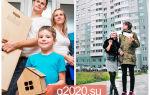 Детская ипотека от Сбербанка: ипотечный кредит с детьми на 2020 год