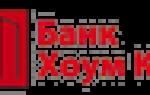 Военная ипотека в Россельхозбанке: требования к заемщику и недвижимости, предложения банка и условия рефинансирования