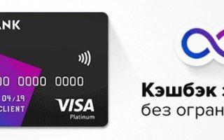 Тарифы и условия обслуживания по дебетовым картам банка Интеза: правила получения