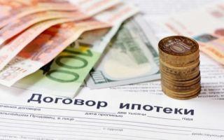 Ипотека с первоначальным взносом в 10%: как взять и условия банков, отзывы заемщиков