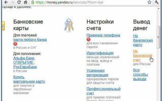 Как перевести Яндекс Деньги на карту Сбербанка: основная информация по переводам
