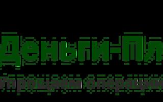 Перевод денег с Уралсиба на Сбербанк через телефон: пошаговая инструкция