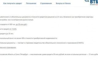 Ипотека по двум документам в ВТБ: условия, ставки, расчет и отзывы заемщиков