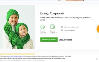Вклад До востребования в Сбербанке России: процентные ставки и советы вкладчикам