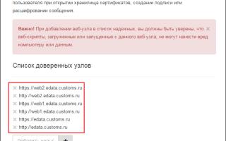 Сбербанк АСТ Плагин недоступен: ошибка при открытии хранилища, содержимое подписи пустое