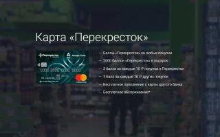 Условия обслуживания дебетовой карты Альфа-Банка Перекресток: процент на остаток по счету