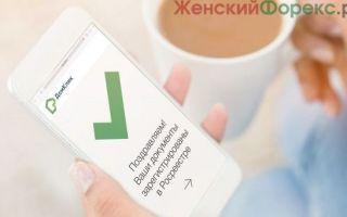 Электронная регистрация Сбербанк ипотека: что такое онлайн-оформление сделки в банке России, какие есть преимущества и недостатки