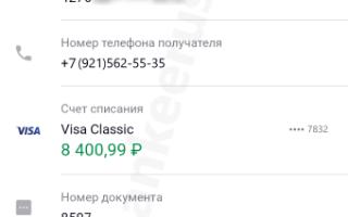 Как перевести с карты на карту Сбербанка через телефон: простые приемы