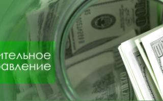 Сбербанк доверительное управление: активы и деньги в личном кабинете, особенности управления