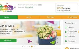ОКи в Одноклассниках за Спасибо от Сбербанка: как обменять и потратить