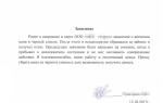 Где взять микрозайм на 3000 рублей: список МФО и отзывы заемщиков