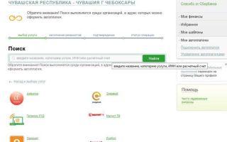 Как оплатить кредит в Почта Банке через Сбербанк Онлайн: алгоритм действий и необходимые реквизиты для платежа