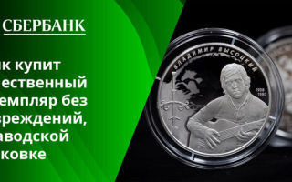 Какие монеты принимает Сбербанк в 2018 году: правила обмена