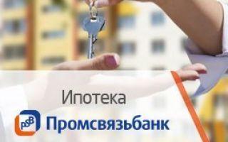 Страховка по кредиту в Промсвязьбанке: тарифы и действие программы