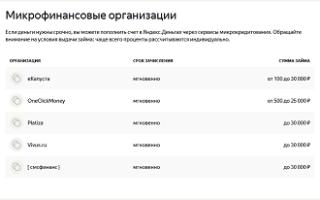 Как получить микрозайм на Яндекс кошелек: список МФО