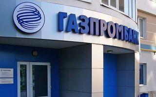 Как оформить ипотеку без первоначального взноса в Газпромбанке: обзор всех способов