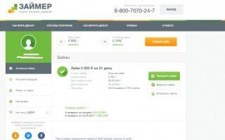 Микрозаймы в Займере: как взять онлайн и требования к заемщикам