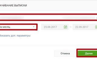 Сбербанк — указанный корреспондент отсутствует среди подтвержденных: как добавить контрагента в Бизнес Онлайн