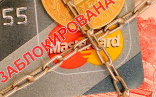 Блокировка карты Сбербанка по инициативе банка 115-ФЗ: как работает закон «О противодействии легализации доходов»