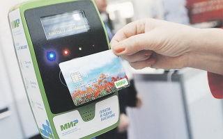 Как пользоваться банковской картой МИР: пошаговая инструкция
