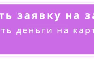 Кредитная карта Сбербанка за 15 минут онлайн-заявка: способы отправления и советы клиентам