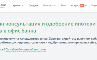 Причины отказа в ипотеке в Сбербанке: банк отказал в кредите, почему могут не одобрить и как узнать основания