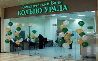 Потребительский кредит в банке Кольцо Урала: ставки и заявка