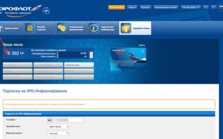 Дебетовая карта «Аэрофлот Бонус» от Сбербанка: комиссии при использовании и начисление миль