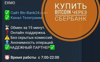 Купить биткоин через Сбербанк Онлайн за рубли: пошаговая инструкция