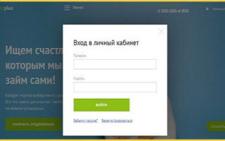 Микрозаймы в Кредит Плюс: онлайн-заявка и условия займа, отзывы клиентов