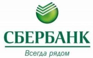 Полное наименование Сбербанка России: какое современное название банка