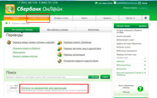 Как оплатить по реквизитам через Сбербанк Онлайн: пошаговая инструкция