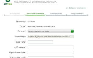 Как оплатить кредит ОТП банка через Сбербанка Онлайн: пошаговая инструкция и советы клиентам