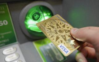 Комиссия Сбербанка за снятие наличных с кредитной карты: особенности и тарифы