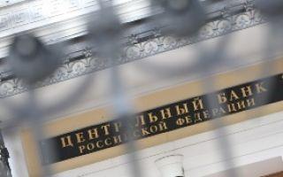 Лицензия Сбербанка России: на осуществление банковских операций, в каких случаях необходима