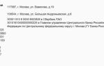 Дальневосточный банк Сбербанка России: реквизиты для заполнения документов ПАО, услуги для клиентов